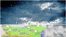 ВРЕМЕТО СЕ РАЗВАЛЯ! Тъмни облаци се спускат над България, с тях идват дъжд и студен въздух (КАРТА)