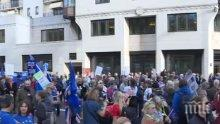 Над половин милион души се събраха на протест срещу Брекзит в Лондон (ВИДЕО)