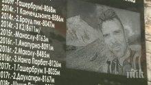 Алпинисти поставиха паметна плоча на Боян Петров в Рила