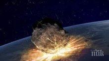 НАСА: Астероид, голям колкото камион, лети към Земята