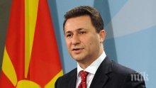 Бившият премиер на Македония Никола Груевски влиза в затвора, зове за свалянето на Заев