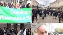 """ИЗВЪНРЕДНО В ПИК TV! Зелените и """"смелите майки"""" на протест срещу властта - псуват и обиждат просташки болната майка на Валери Симеонов (СНИМКИ/ОБНОВЕНА)"""