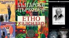 """Топ 5 на най-продаваните книги на издателство """"Милениум"""" (15-21 октомври)"""