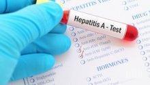 ЗАРАЗА: Нови случаи на заразени с Хепатит А