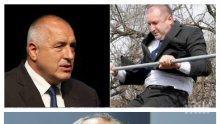 Какво следва, ако Румен Радев успее да свали Борисов? Новият бюджет пропада, Доган разпределя порциите