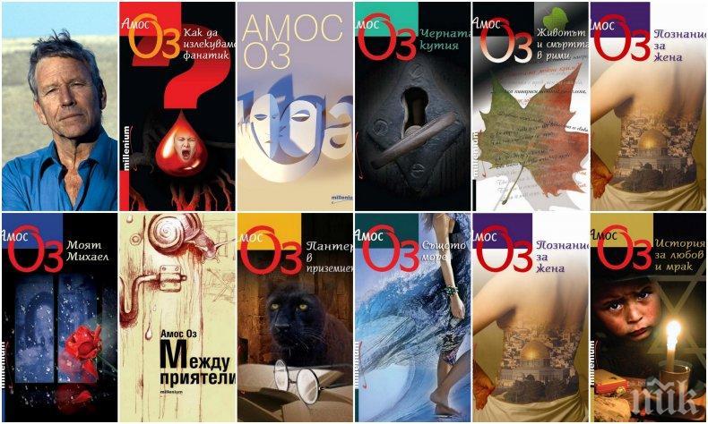 Прочутият израелски писател Амос Оз с престижна руска награда
