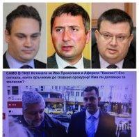 Недялко Недялков и ПИК подадоха сигнал срещу Прокопиев за