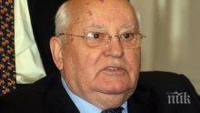 Горбачов: САЩ започнаха нова надпревара във въоръжаването