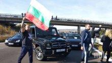 """Мутри в мерцедеси с руски номера блокират """"Тракия"""" и развяват българския флаг. Що за тъпизъм? Викайте пред """"Лукойл"""" и """"Шел"""""""