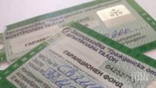 Парламентът прие на първо четене промени в Кодекса за застраховането