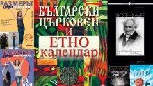 """Топ 5 на най-продаваните книги на издателство """"Милениум"""" (22-28 октомври)"""