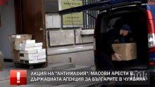 ПЪРВО В ПИК TV! Спецпрокурори изкарват кашони с документи от Агенцията за българите в чужбина (ОБНОВЕНА)