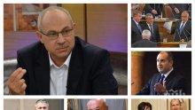 САМО В ПИК TV: Румен Радев съдружник във фирма с човек на Андрей Луканов (ДОКУМЕНТ/ОБНОВЕНА)
