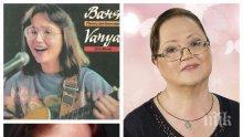 СИРОМАШИЯ: Ваня Костова изоставена от баща си - певицата израснала в лишения и сред семейни скандали