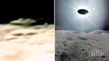 НЕВЕРОЯТНО: Заснеха летяща чиния на Луната (ВИДЕО)