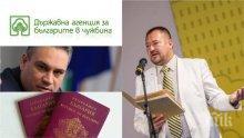 ИЗВЪНРЕДНО В ПИК TV! Агенцията за българите в чужбина прибирала по 200 бона на седмица от измама с документи за гражданство (СНИМКИ/ОБНОВЕНА)
