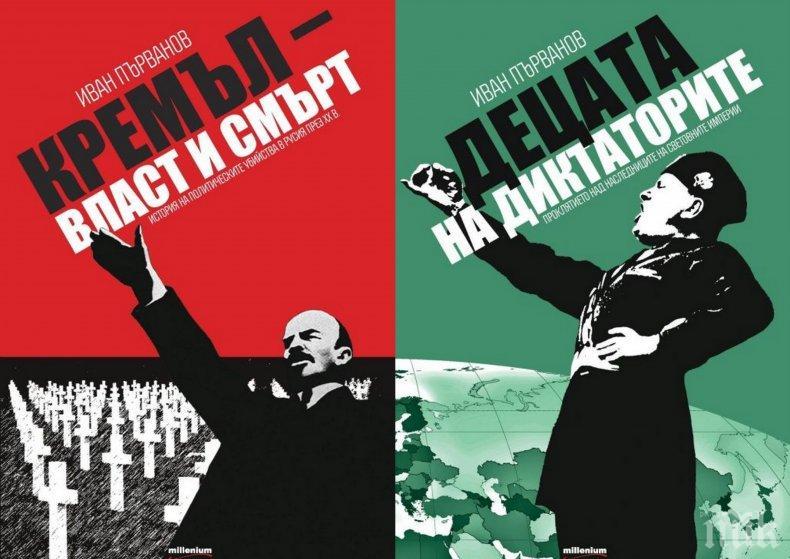 """Бестселърите """"Кремъл – власт и смърт"""" и """"Децата на диктаторите"""" на сензационни цени"""
