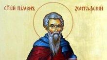 ПОЧИТ: Голям български светец честваме днес, построил 300 църкви в най-тежките години на турското робство