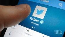 Туитър изтри акаунтите на хиляди потребители - ето причината