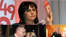 ЧЕРВЕНА ВОЙНА: Нинова изправя Елена Йончева срещу Станишев на евроизборите