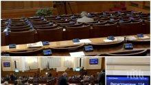 ИЗВЪНРЕДНО В ПИК TV: Резил в парламента! Депутатите не събраха кворум - петък, ден на майстора (ОБНОВЕНА/СНИМКИ)