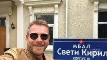 """САМО В ПИК И """"РЕТРО: Крадци разбиха апартамента на Юлиан Вергов - доц. Банков от """"Откраднат живот"""" бил обран два пъти за година"""
