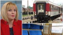 ТОТАЛНО ИЗТРЕЩЯВАНЕ: Ядосана, че й взимат лимузината, Мая Манолова с приемна във влака - първи вагон втора класа, купе №1