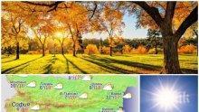 СЛЪНЧЕВА НЕДЕЛЯ! Циганското лято остава и днес, но градусите тръгват надолу (КАРТА)