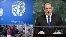 РАЗКРИТИЕ НА ПИК: Румен Радев подкрепил опасния пакт на ООН за мигрантите - без съгласуване в България, президентът се обявил в САЩ за приемането му и обгрижването на бежанците