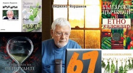 """Топ 5 на най-продаваните книги на издателство """"Милениум"""" (29 октомври – 4 ноември)"""