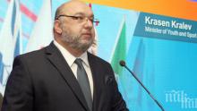 Министър Кралев с изключително важно изказване за бъдещето на българския спорт