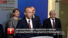 ПЪРВО В ПИК TV! Министър Вълчев с последни подробности за задържането на децата в училище (ОБНОВЕНА)