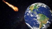Големи астероиди ще прелетят близо до Земята