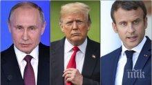 Макрон осуетява пълноформатната среща между Путин и Тръмп
