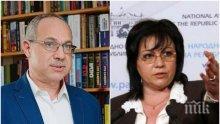 ЕКСКЛУЗИВНО В ПИК: Антон Тодоров сравни Нинова със земята: Тази пишман юристка, това нещо иска да управлява България!