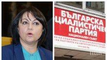 """ТРУС: БСП си мери редиците в неделя - искат оставките на Корнелия Нинова и главния на """"Дума"""""""