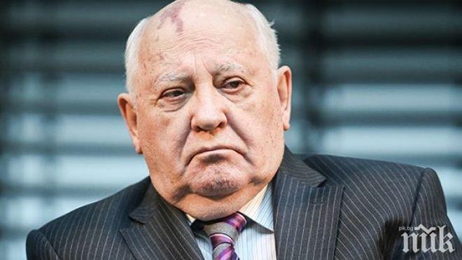 Горбачов предупреди да не се допуска нова Студена война, призова да се унищожи ядреното оръжие