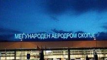 Задържаха пътник с фалшив български паспорт на летището в Скопие