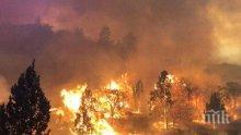 Огнен ад в Калифорния, има загинали (ВИДЕО)
