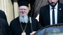 ШОК: Вселенският патриарх Вартоломей: Ердоган ми е по-мил от Ципрас