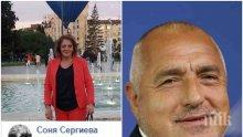 """На вниманието на МВР и ДАНС - съдена за измами от протеста на """"смелите майки"""" призовава да се запали къщата на Борисов в Банкя (СНИМКИ)"""