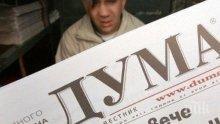"ПЪРВО В ПИК: ""Дума"" с нов главен редактор - ето кой поема вестника на БСП"
