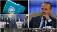 """САМО В ПИК! Ангел Джамбазки с горещи думи за отхвърлянето на Пакта на ООН за мигрантите: Спасихме страната от пълчищата, наречени """"положителен глобален феномен"""""""