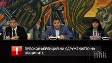 ПЪРВО В ПИК TV: Сдружението на общините подкрепя таксите за стари автомобили, искат среща с президента (ОБНОВЕНА)