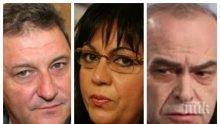 САМО В ПИК: Петър Мутафчиев и Костадин Паскалев с кърваво писмо до Корнелия Нинова на Националния съвет на БСП
