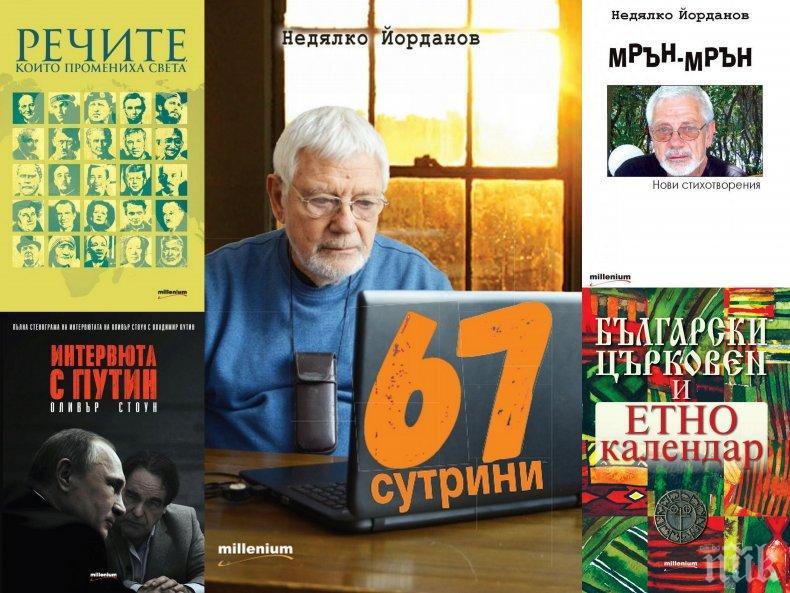 """Топ 5 на най-продаваните книги на издателство """"Милениум"""" (5-11 ноември)"""