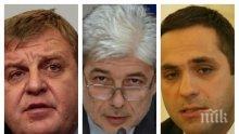 ИЗВЪНРЕДНО В ПИК TV: Каракачанов, Нено Димов и Караниколов на килимчето при депутатите