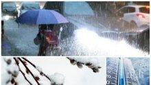 ЗИМАТА НАСТЪПВА: Дъжд и сняг ще валят в страната, температурите ще паднат до минус 3 градуса