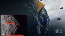 МИСТЕРИЯ: Извънземни построили пирамида на астероид (ВИДЕО)