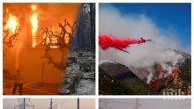 ЕКСКЛУЗИВНО В ПИК: КЛИМАТЪТ СЕ ПОБЪРКА - огнен ад в Калифорния, снежен Апокалипсис смрази Русия (ВИДЕО/СНИМКИ)